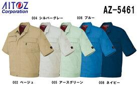 春夏用作業服 作業着 半袖ブルゾン AZ-5461 (6L) 着働楽 アイトス (AITOZ) お取寄せ