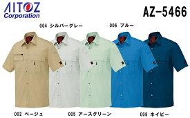 春夏用作業服 作業着 半袖シャツ AZ-5466 (6L) 着働楽 アイトス (AITOZ) お取寄せ