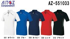 ユニフォーム 作業着 半袖ポロシャツ 半袖ポロシャツ AZ-551033 (SS〜LL) WINCOOL ポロシャツ アイトス (AITOZ) お取寄せ