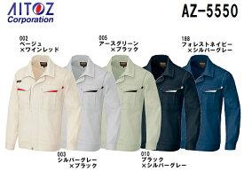 春夏用作業服 作業着 長袖サマーブルゾン AZ-5550 (6L) エコサマー裏綿 A アイトス (AITOZ) お取寄せ