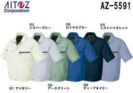 春夏用作業服 作業着 半袖ブルゾン(無地) AZ-5591 (6L) ムービンカット EX アイトス (AITOZ) お取寄せ
