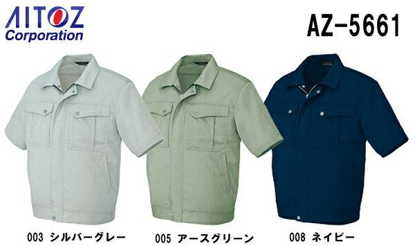 春夏用作業服 作業着 半袖ブルゾン AZ-5661 (4L) ピュアストリーム アイトス (AITOZ) お取寄せ
