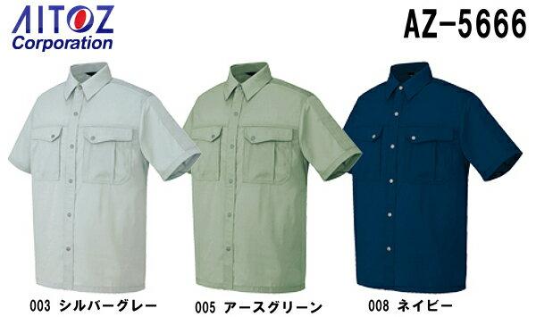 春夏用作業服 作業着 半袖シャツ AZ-5666 (SS〜LL) ピュアストリーム アイトス (AITOZ) お取寄せ