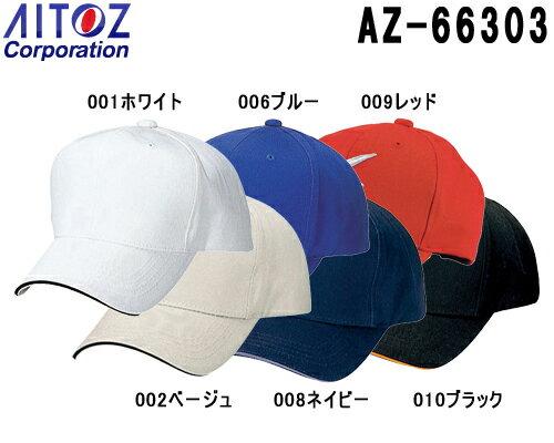 コットンラインキャップ(男女兼用) AZ-66303 (フリー) アイトス (AITOZ) お取寄せ
