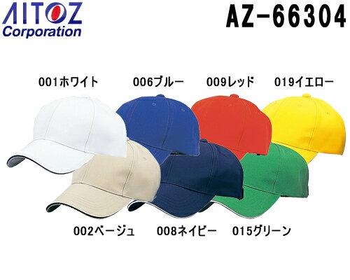 エコキャップ(男女兼用) AZ-66304 (フリー) アイトス (AITOZ) お取寄せ