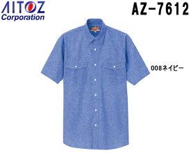 ユニフォーム 作業着 シャツ 半袖ダンガリーシャツ(男女兼用) AZ-7612 (3S〜LL) シャツ アイトス (AITOZ) お取寄せ