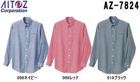 ユニフォーム 作業着 Tシャツ 長袖ギンガムチェックボタンダウンシャツ(男女兼用) AZ-7824 (3S〜LL) シャツ アイトス (AITOZ) お取寄せ