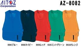ユニフォーム 作業着 ベスト ベスト型ショートエプロン(男女兼用) AZ-8082 (フリー) エプロン アイトス (AITOZ) お取寄せ