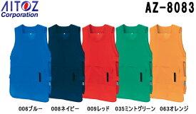 ユニフォーム 作業着 ベスト ベスト型ロングエプロン(男女兼用) AZ-8083 (フリー) エプロン アイトス (AITOZ) お取寄せ