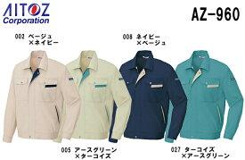 春夏用作業服 作業着 長袖サマーブルゾン AZ-960 (6L) ベストコットン アイトス (AITOZ) お取寄せ