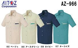春夏用作業服 作業着 半袖シャツ AZ-966 (6L) ベストコットン アイトス (AITOZ) お取寄せ