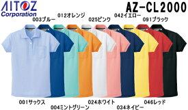 ユニフォーム 作業着 半袖ポロシャツ レディース半袖ポロシャツ AZ-CL2000 (15号) ポロシャツ アイトス (AITOZ) お取寄せ