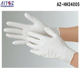 パウダー付きニトリルグローブ AZ-HH34005 (S・M) グローブ アイトス (AITOZ) お取寄せ