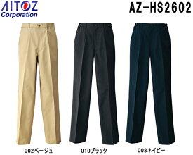 ユニフォーム 作業着 パンツ ズボン メンズシャーリングワンタックチノパンツ AZ-HS2602 (S〜6L) ボトムス アイトス (AITOZ) お取寄せ