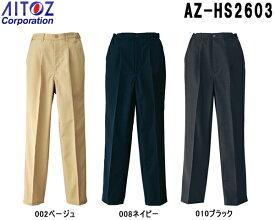 レディースシャーリングワンタックチノパンツ AZ-HS2603 (S〜6L) ボトムス アイトス (AITOZ) お取寄せ