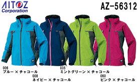 合羽 雨具 レインウェア全天候型レディースジャケット AZ-56312 (7〜15号) ディアプレックス アイトス (AITOZ) お取寄せ