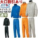 合羽 かっぱ レインウェア レインスーツ(B-1) AZ-58701 (M-LL)レインウェアアイトス (AITOZ) お取寄せ