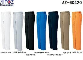 作業服 作業着 秋冬用作業服ワークパンツ(1タック)(男女兼用) AZ-60420 (3L・4L)NEW AZITO AZ-60401シリーズアイトス (AITOZ) お取寄せ