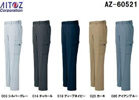 作業服 作業着 秋冬用作業服カーゴパンツ(ノータック)(男女兼用) AZ-60521 (3L・4L)NEW AZITO AZ-60501シリーズアイトス (AITOZ) お取寄せ
