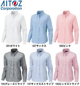 ユニフォーム 長袖シャツレディース長袖オックスボタンダウンシャツ AZ-7871 (S〜LL)オックスフォードシャツアイトス (AITOZ) お取寄せ