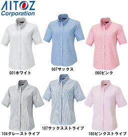 ユニフォーム 半袖シャツレディース半袖オックスボタンダウンシャツ AZ-7873 (S〜LL)オックスフォードシャツアイトス (AITOZ) お取寄せ