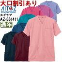作業服 アイトス AITOZ ニットスクラブ AZ-861411 SS-5L 通年 ニット素材 作業着 ユニセックス メンズ レディース