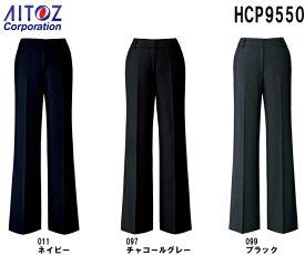 スカート ボトムス ビジネスウェア 事務服パンツ HCP9550 (17〜21号) 9550シリーズ アイトス (AITOZ) お取寄せ