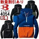 【即日発送】2020AW新色 秋冬用作業服 バートル アノラックパーカー 4054 M-XL