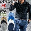 バートル(BURTLE) 505 (SS〜3L) 長袖ポロシャツ 作業着 サービスユニフォーム 取寄