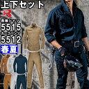 【送料無料】 上下セット バートル(BURTLE) 長袖シャツ 5515 (S〜3L)&カーゴパンツ 5512 (S〜3L) セット(上下同色…