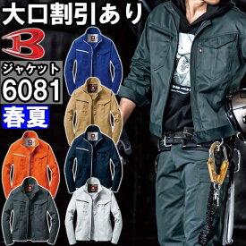 バートル(BURTLE) ジャケット 6081(SS〜3L) 6081シリーズ 春夏用作業服 作業着 ワークウェア ユニフォーム お取寄せ人気商品プレゼ