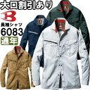 【2枚以上で送料無料】 バートル(BURTLE) 長袖シャツ 6083(S〜3L) 6081シリーズ 春夏用作業服 作業着 ワークウェ…