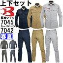【送料無料】 上下セット バートル(BURTLE) 長袖シャツ(ユニセックス) 7045(M〜3L)&カーゴパンツ 7042(S〜3L) セ…