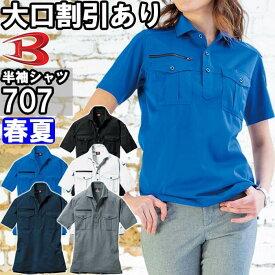バートル(BURTLE) 707 (SS〜3L) 半袖シャツ 作業着 サービスユニフォーム 取寄