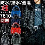 防寒作業服バートル防水防寒ジャケット(大型フード付)7610SS〜LL7610シリーズ送料無料