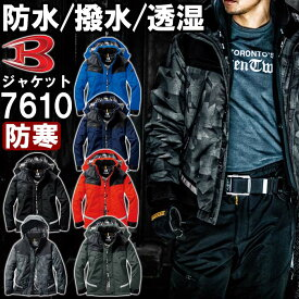 【即日発送】送料無料 バートル 防水防寒ジャケット(大型フード付) 7610 SS〜LL 7610シリーズ 防寒作業服