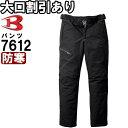 【即日発送】防寒作業服 バートル 防水防寒パンツ 7612 S〜LL 7610シリーズ
