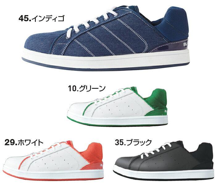 安全靴 作業靴 セーフティシューズ セーフティフットウェア 804(23.0cm〜28.0cm) SHOESシリーズ 作業靴 バートル(BURTLE) お取寄せ