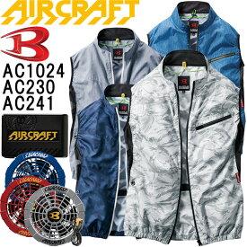 【即日発送】2020新型 空調服セット バートル エアークラフト ベストAC1024 S-3L &ファン 12Vバッテリー AC230 AC241