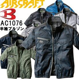 【即日発送】2020新型 空調服 バートル エアークラフト 半袖ブルゾン AC1076 S-3L 服単品