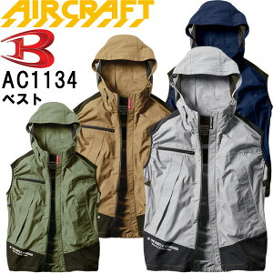 【即日発送】2020新型 空調服 バートル エアークラフト パーカーベスト AC1134 XS-XL 服単品