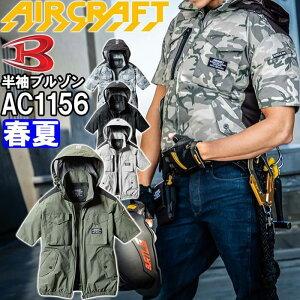 【即日発送】バートル AC1156 半袖ブルゾン 服のみ 2021年モデル 【AIR CRAFT】半袖 BURTLE エアークラフト 空調服 熱中症対策 猛暑対策 作業着 作業服
