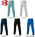 バートル ツータックカーゴパンツ シリーズ ユニフォーム