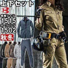 【上下セット送料無料】 バートル(BURTLE) 長袖シャツ 1515(M〜3L)&カーゴパンツ 1502(S〜3L)セット (上下同色) 秋冬用作業服 作業着 ズボン 取寄