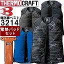 【予約商品】防寒服 バートル サーモクラフト セット 軽防寒ベスト 3214 S-XL 電熱パッドTC250 防寒 防風 防水 防寒着…