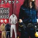【送料無料】 上下セット バートル(BURTLE) 長袖シャツ 8105 (SS〜3L)&カーゴパンツ 8102 (S〜3L) セット (上下同…