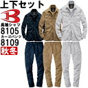 【上下セット送料無料】 バートル(BURTLE) 長袖シャツ 8105 (SS〜3L)&レディースカーゴパンツ 8109 (S〜L) セット …