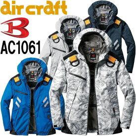 【予約商品】【2枚で送料無料】空調服 BURTLE バートル air craft エアークラフト パーカージャケット AC1061(S〜3L) 撥水加工 遮熱 リフレクター※8月中旬以降の発送予定