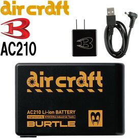【即日発送可能】送料無料 バートル エアークラフト リチウムイオンバッテリー&充電器セット AC210 BURTLE