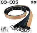 ナイロン1本ベルト 38mm(ロングタイプ) 2829 (130cm) コーコス (CO-COS) お取寄せ